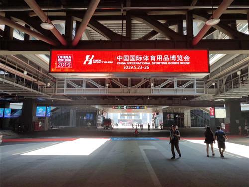 浩然体育参加2019体博会开幕式现场