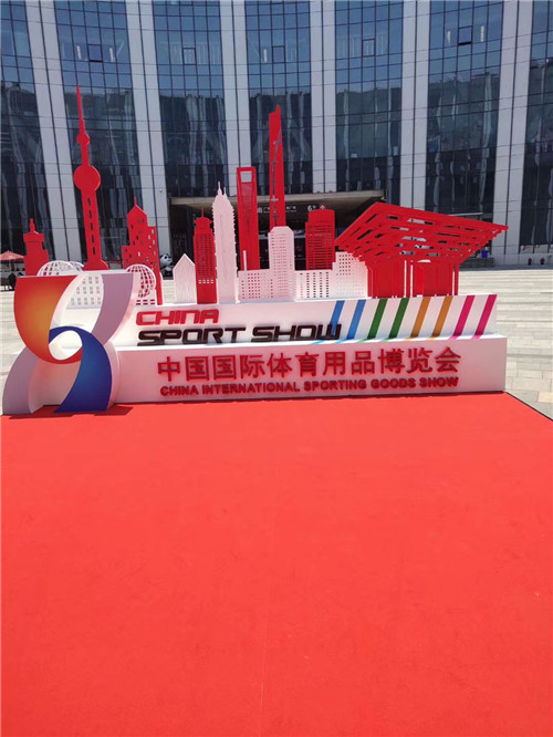 浩然體育參加2019體博會開幕式現場