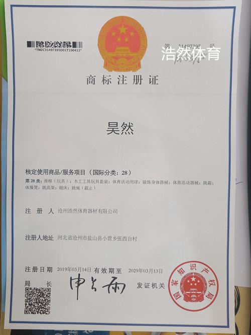 沧州浩然体育器材有限公司商标证书终于收到了